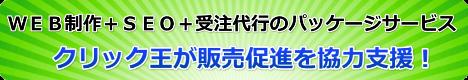 WEB広告(無料)プラス受注業務電話代行サービス
