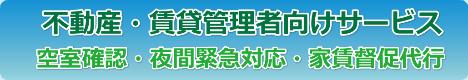 電話代行 不動産管理 賃貸物件管理代行サービス