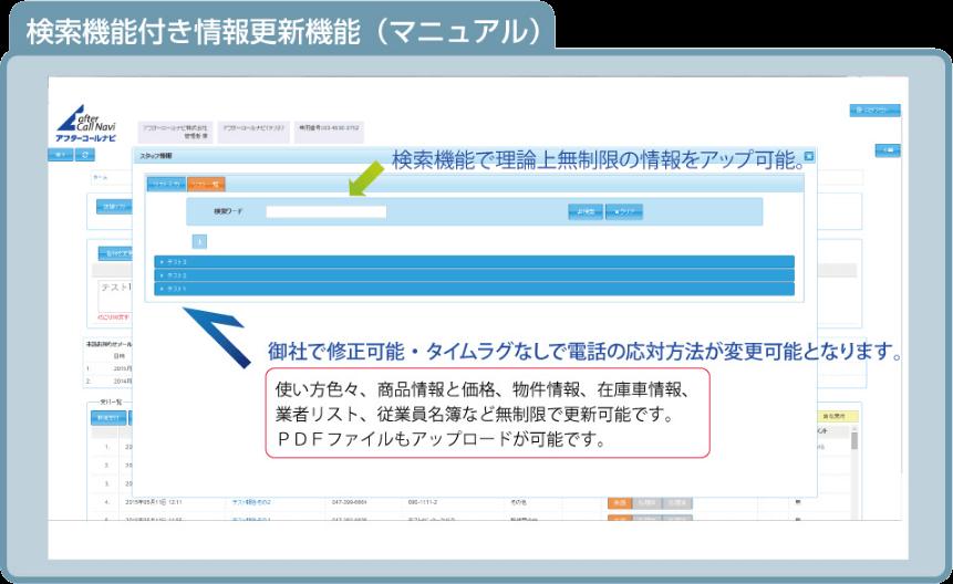 電話代行サービス検索機能