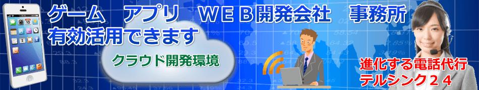 ゲーム アプリ開発 WEB開発会社でも電話代行サービスが利用できます