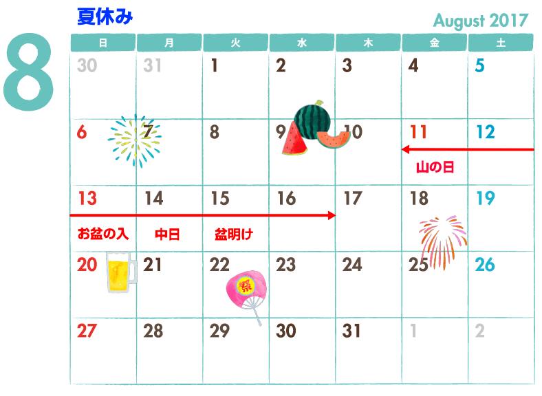 夏休み予定